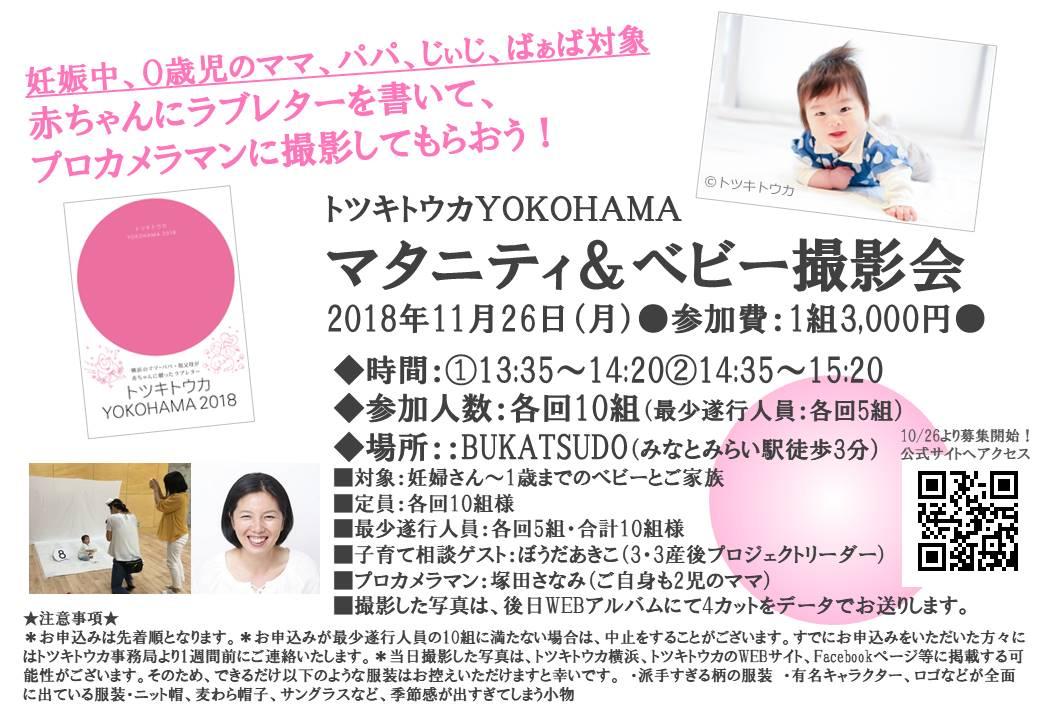 トツキトウカYOKOHAMA20181126
