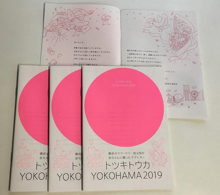 トツキトウカYOKOHAMA2019-2