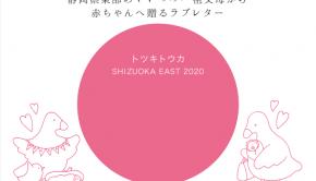 ShizuokaEast2020